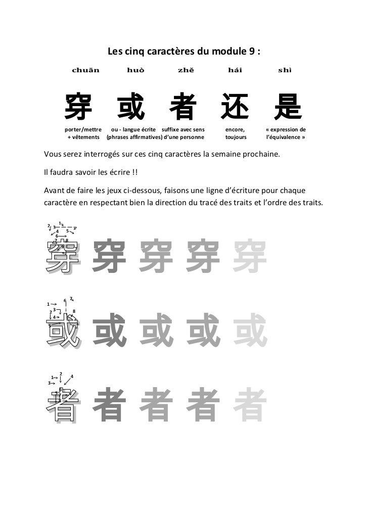 Les cinq caractères du module 9 :                      chuān             huò                zhě           hái           sh...