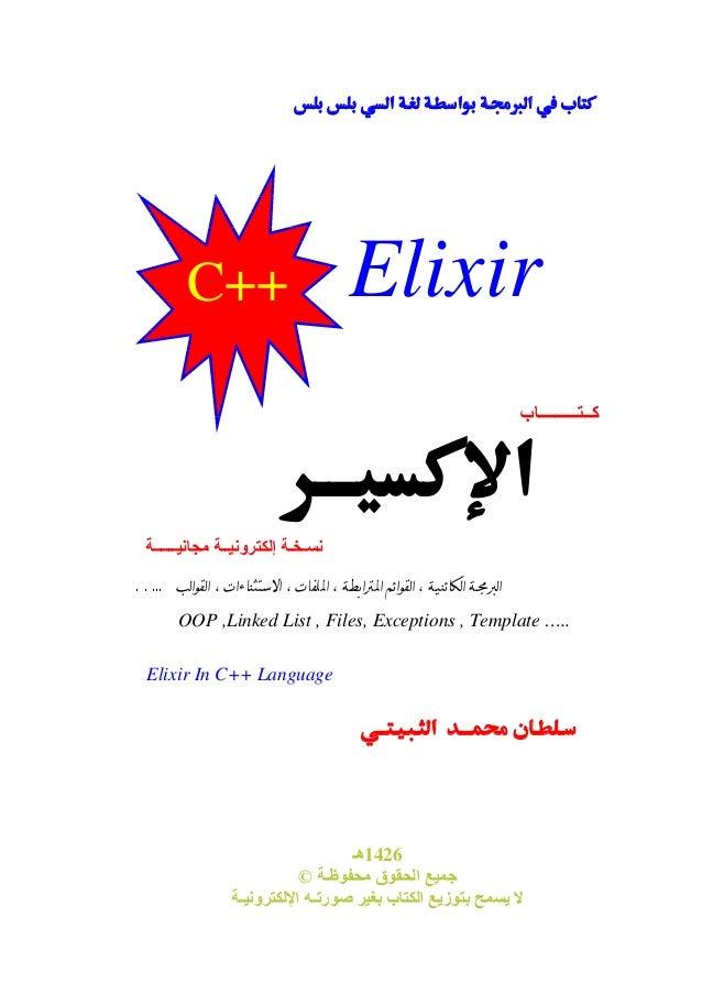          C++ Elixir     كــتـــــــــاب  نسـخـة إلكترونيــة مجانيــــ...