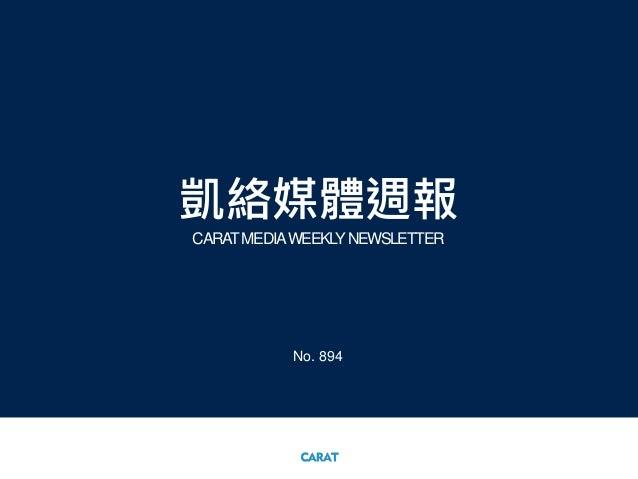 凱絡媒體週報 CARATMEDIAWEEKLYNEWSLETTER No. 894