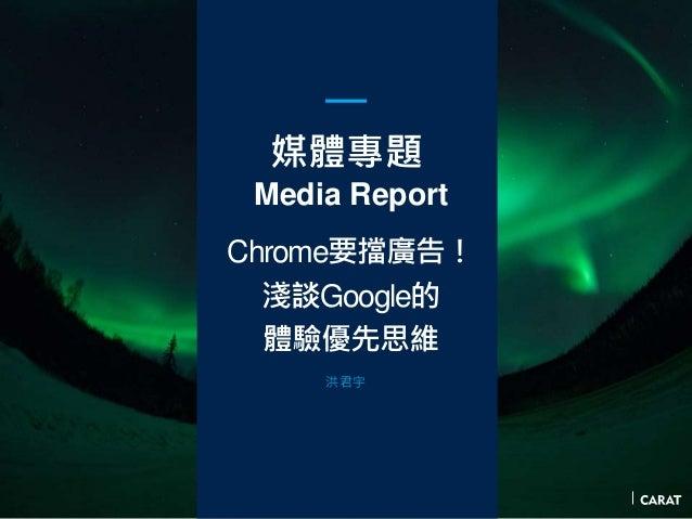 Carat media news_letter-896r Slide 2