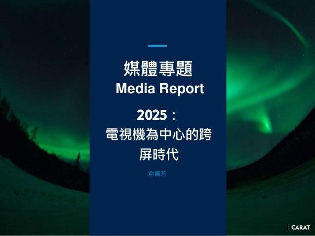 媒體專題 Media Report 2025: 電視機為中心的跨 屏時代 俞曉芳