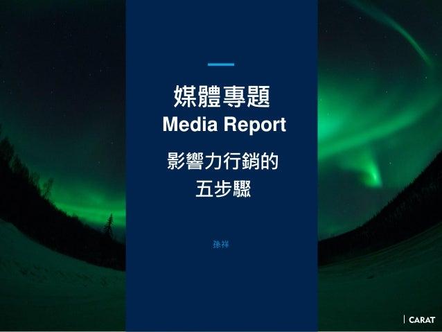 媒體專題 Media Report 影響力行銷的 五步驟 孫祥