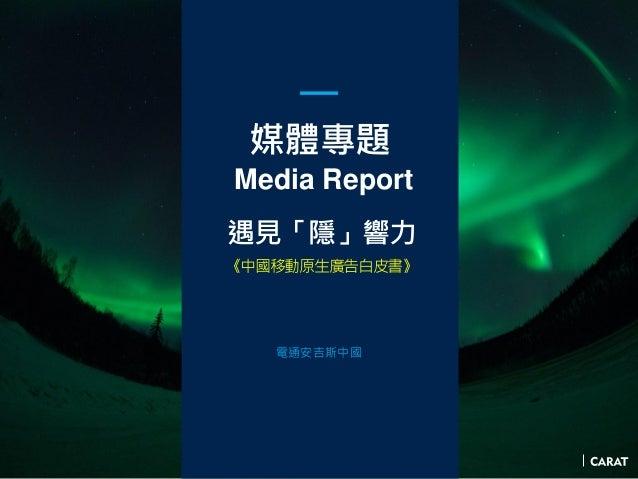 媒體專題 Media Report 遇見「隱」響力 電通安吉斯中國 《中國移動原生廣告白皮書》