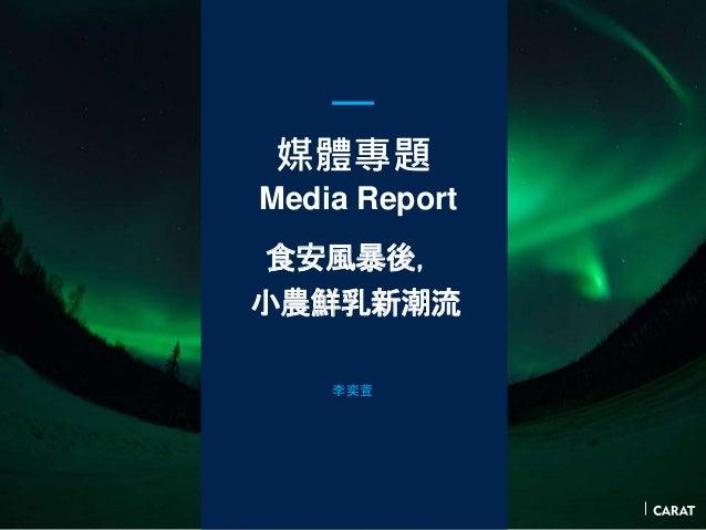 Carat media news_letter-901r Slide 2