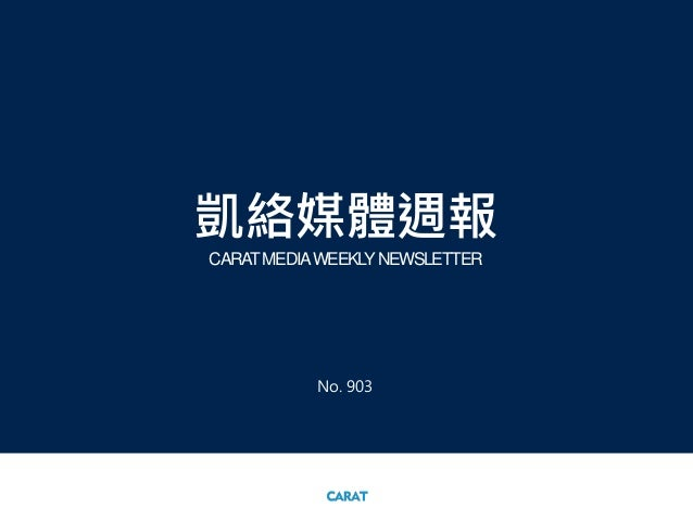 凱絡媒體週報 CARATMEDIAWEEKLYNEWSLETTER No. 903