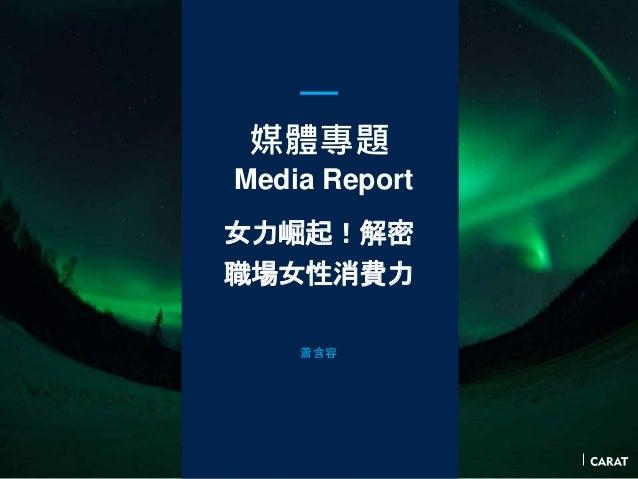 Carat media news_letter-905r Slide 2