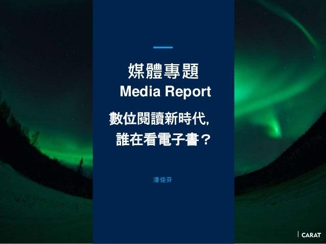 Carat media news_letter-906r Slide 2