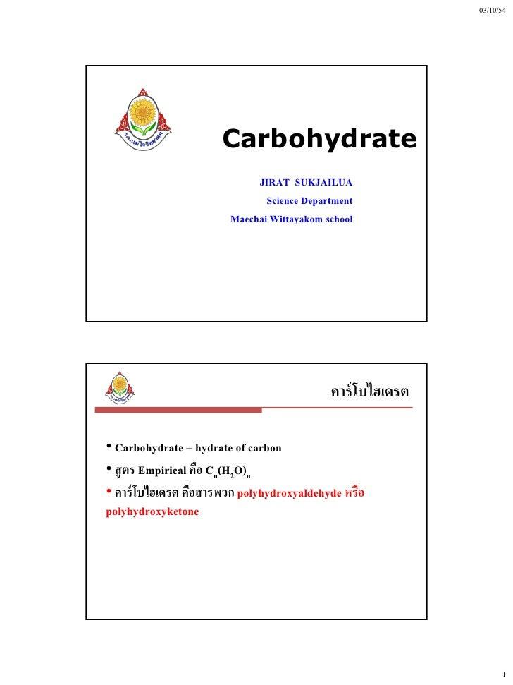 03/10/54                      Carbohydrate                             JIRAT SUKJAILUA                               Scien...