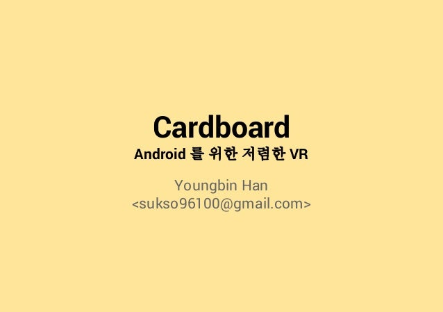 Cardboard Android 를 위한 저렴한 VR Youngbin Han <sukso96100@gmail.com>