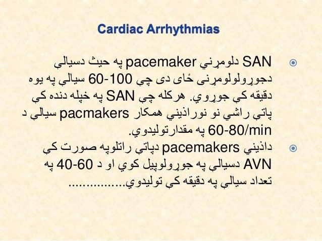 Bradyarrhythmiasشویدي برخوویشل الندې په: .1Sinus Node Dysfunction .2Atrioventricular Block