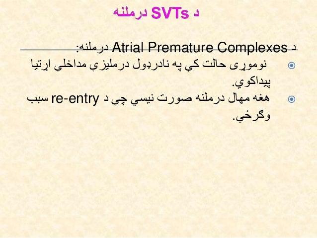 دVTاسباب: Acute MI Chronic IHD Cardiomyopathy Myocarditis Mitral valve prolapse Electrolyte imbalance