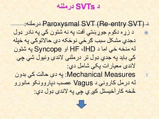 دVTمیکانیزمونه راتلو دمنځته: .1Reentry(ترټولوعام) .2Triggered Activity .3Abnormal Automaticity