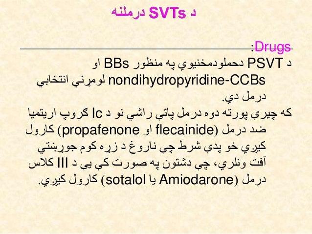 .2Polymorphic VT / Torsades de Pointes: نوموړيVTفعالیدوپ محراقونود زیاتوبطیني یا ددروپایله ه یې امله ...
