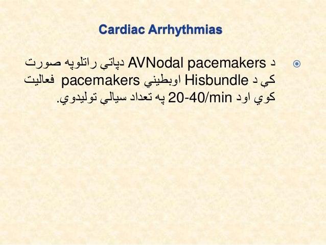 SA Node Dysfunctionستونزې الندې کې دي شاملې: .1Inapropriate Sinus Bradycardia .2Sinoatrial Exit Block .3Sinus A...