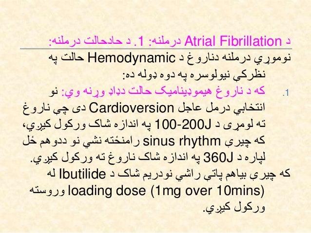 دRVOTنښې الکتروکاردیوګرافیک: Heart rate >100bpm QRS >120ms and monomorphic LBBBموفولوژي Right Axis Deviation ...