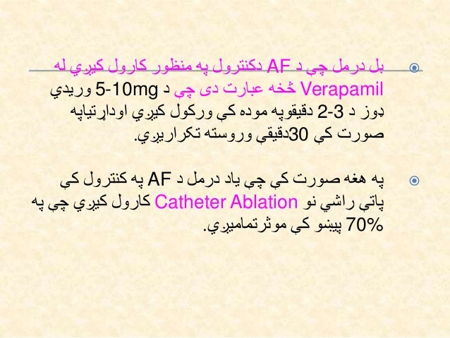 .4Bidirectional Ventricular Tachycardia (BVT): هغهpolymorphic VTد چېQRSهر په یې محور beatد وي متفاوت ...