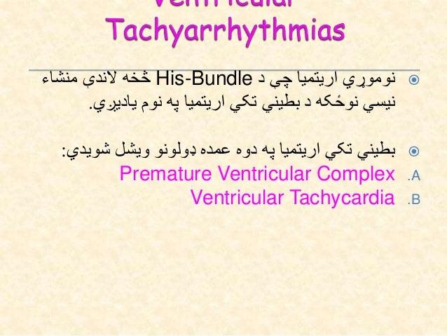 .8Ventricular Fibrillation: ش اووژونکی نهایي اریتمیا تکي بطنیي د حالت نوموړیدی کل فعالیت برقي ن...