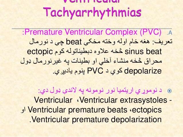 .8Ventricular Fibrillation: چې هرڅومرهVFموجو د اندازه همغه په کوي دوام amplitudeچې معنی پدې ،کمی...