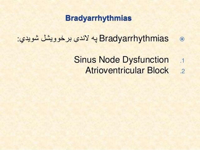 Inapropriate Sinus Bradycardia: ل کې دقیقه په ډول دوامداره په ضزبان زړه د چې کلهه 45د شي ک...