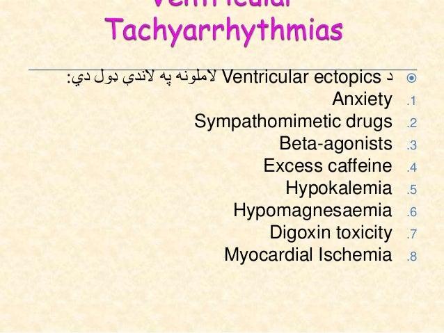 دVentricular Tachycardiaدرملنه: کیږ مطالعه برخوکې دوه په درملنه کاردیا تکي بطیني دي: .1حادې د...
