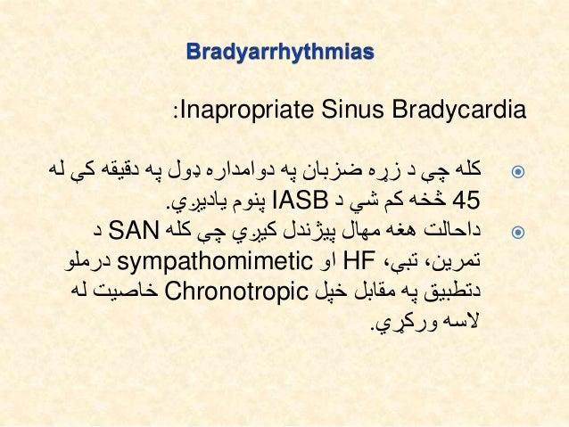 Sinoatrial Exit Block: SA Exit Blockدی ډوله درې په: First degree SAEB Second degree SAEB(Type I,II, High) Thir...