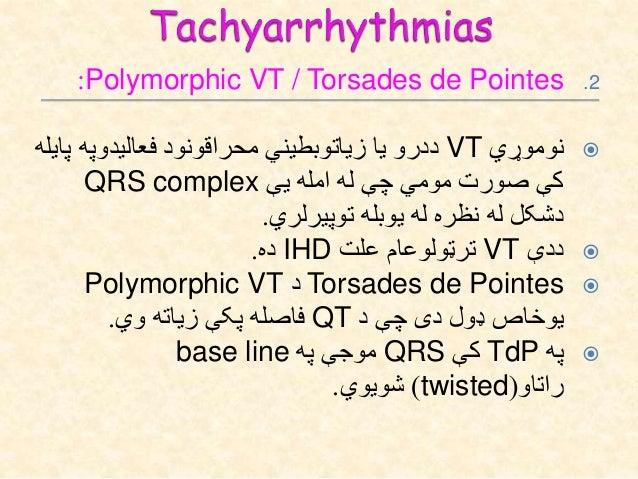 Cardiac Arrhythmias in Pashto ټولې قلبي بې نظمۍ له الفه تر یا پورې په ساده پښتو ژبه