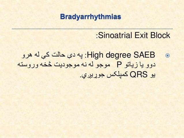 Tachycardia-Bradycardia Syndrome: ا لومړی ډول نوبتي په اریتمیاکې براډي ډول دې پهذیني نیسي صورت ...