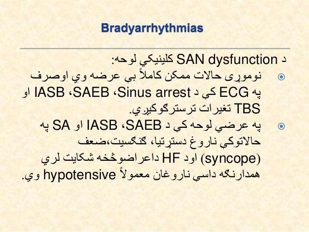 First degree Atrioventricular Block:- له سره ځنډ په سیاله اذیني کې حالت دې پهAVNڅخه په چې تیریږ...