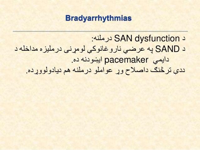 Second degree Atrioventricular Block:- بط سیالې اذیني ځینې ډول نوبتي په کې حالت دې پهنه یناتوته ...