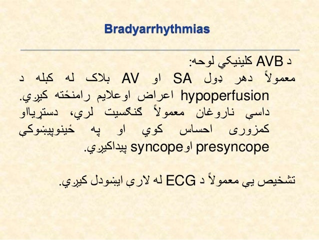 .ASupraventricular TA: نوموړيبېنظمۍ(SVTA)ًالمعموپهدوهډولهتظاهرکوي: .1Premature Atrial Complexes:ممکنی...