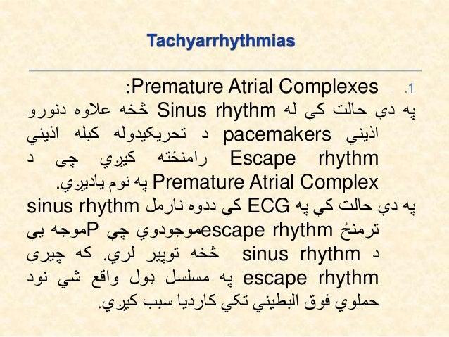 .BSupraventricular Tachycardias (SVTs): فوقالبطینيتکيکاردیاهغهاریتمیادهچېپهکومکېدزړه ریټله10...