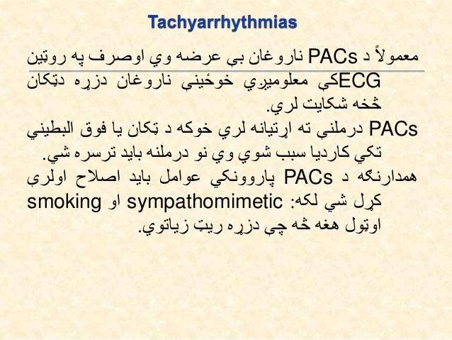 .1Atrial Regular SVT: .ASinus tachycardia: دAdrenergicاویا پارونېVagalمقابل په نهي د سیستم د کېSANدA...