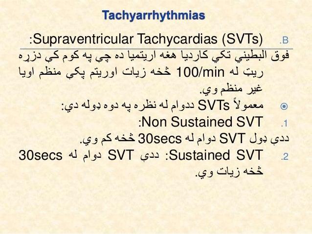 .1Atrial Regular SVT: .BSinus node re-entrant tachycardia: Sinus tachycardiaد چې ده کاردیا تکي یوه ورته ته...
