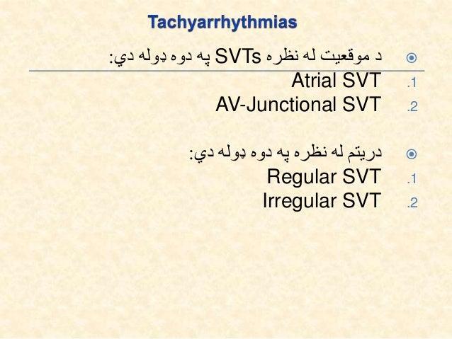 Atrial tachycardia:هرهغهtachycardiaد جې SANکب دفعالیدوله محراق اذیني بل دکوم سوا څخهله د پیداشو...