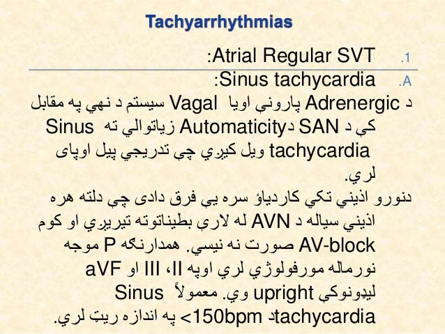 Atrial fibrillation: د چې دی عبارت څخه فعالیت غیرمنظم تیز له داذیناتو دا وي مل سره فعالی من...