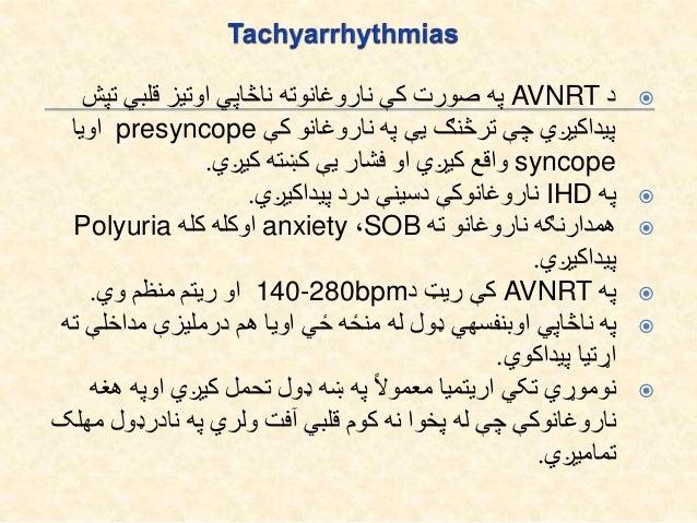 Atrioventricular Reentry Tachycardias: AVRTحملوي دSVTدنورمال چې دی یوډول conduction systemاوaccessory pathw...