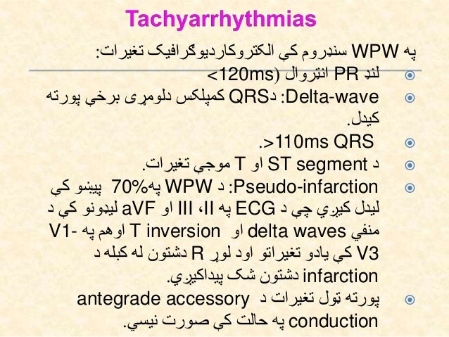 .2Drug Therapy: د چیرې کهbypass tractد الرې لهre-entryامله له د کې حالت دې نوپه وي نیولی صو...
