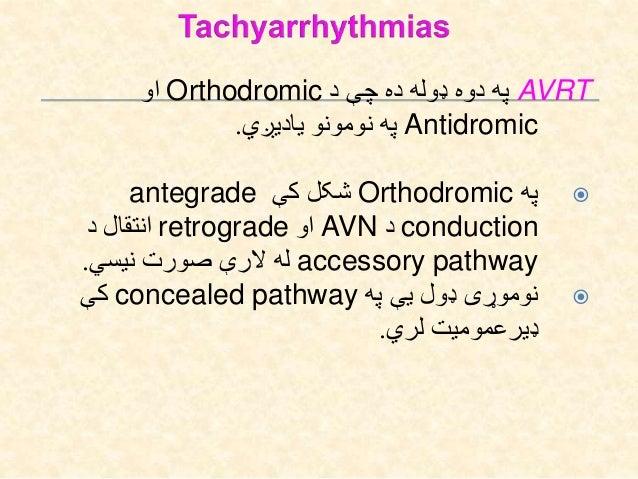 دAtrial Tachycardia (Multifocal)درملنه: د اریتمیازیاتره نوموړيCOPDصورت ناروغانوکې په دنوموړي درملنه ...