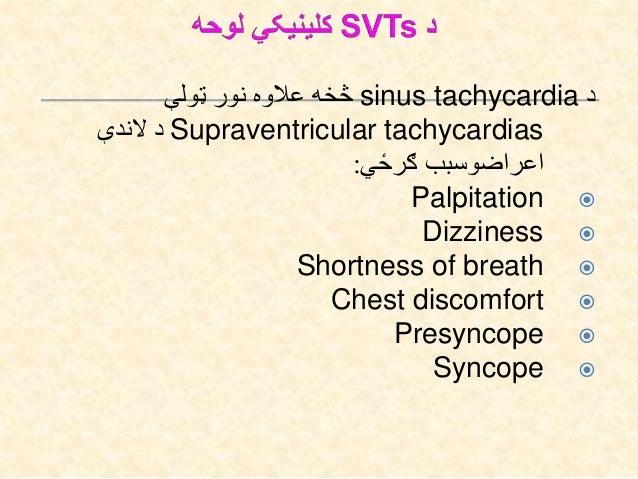 دVentricular ectopicsپه بطینات کې صورت په ډول همغږي اونه غیرنورمالdepolarizeالندې او کیږي په ...