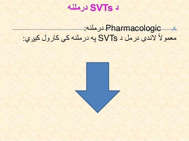 Ventricular ectopicsدMorphologyدوه په نظره له دي ډوله: .1Unifocal PVCs:هغهPVCsله چې ديsingleبطیني...