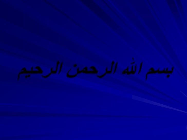 بسم الله الرحمن الرحيم<br />