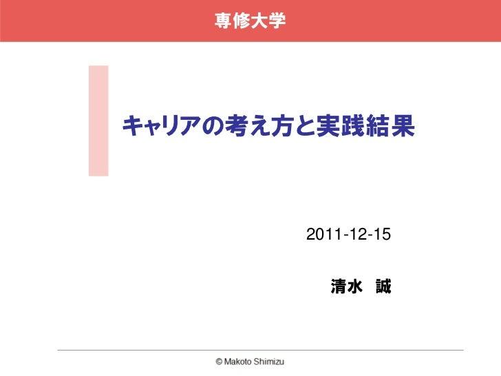 専修大学キャリアの考え方と実践結果           2011-12-15             清水 誠