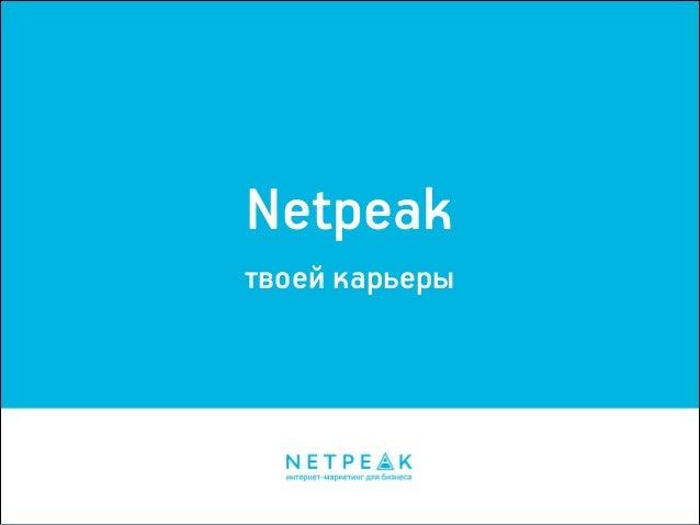 Netpeak твоей карьеры