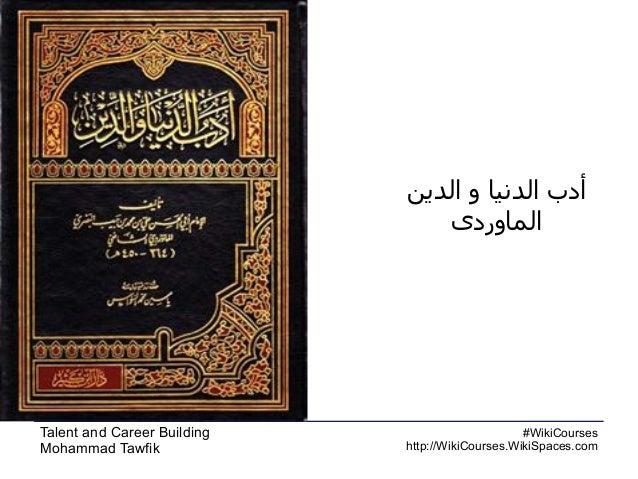 أدب الدنيا و الدين الماوردى  Talent and Career Building Mohammad Tawfik  #WikiCourses http://WikiCourses.WikiSpaces.co...