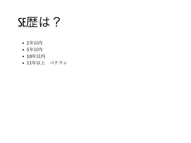 11 / SE歴は? 2年以内 5年以内 10年以内 11年以上 ベテラン