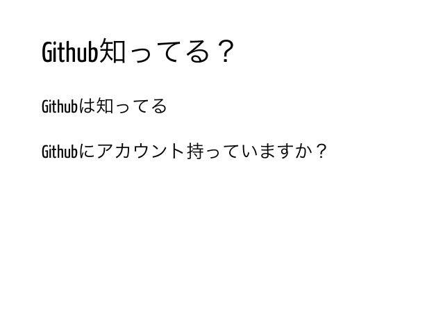 13 / Github知ってる? Githubは知ってる Githubにアカウント持っていますか?
