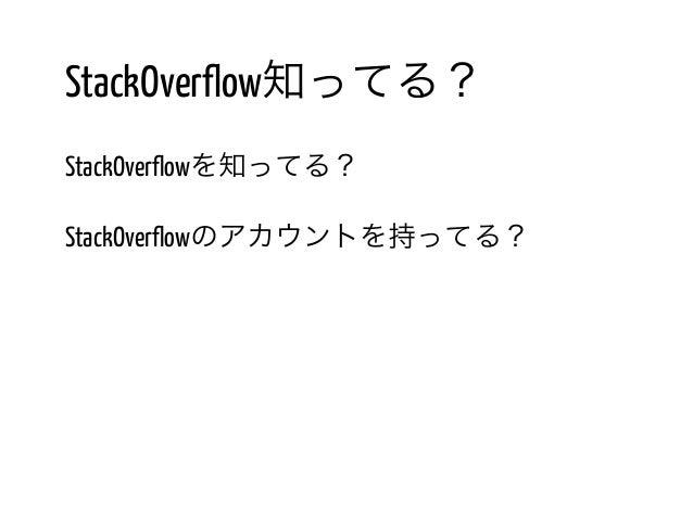 14 / StackOverflow知ってる? StackOverflowを知ってる? StackOverflowのアカウントを持ってる?