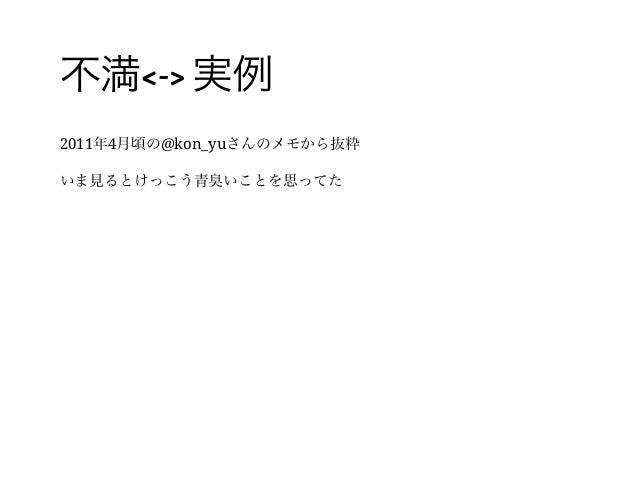 30 / 不満<-> 実例 2011年4月頃の@kon_yuさんのメモから抜粋 いま見るとけっこう青臭いことを思ってた