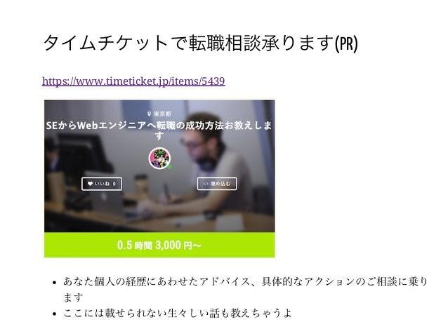 Heroku, AWS 60 / タイムチケットで転職相談承ります(PR) https://www.timeticket.jp/items/5439 あなた個人の経歴にあわせたアドバイス、具体的なアクションのご相談に乗り ます ここには載せられ...
