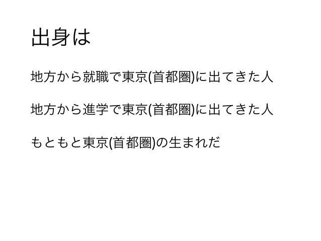 8 / 出身は 地方から就職で東京(首都圏)に出てきた人 地方から進学で東京(首都圏)に出てきた人 もともと東京(首都圏)の生まれだ